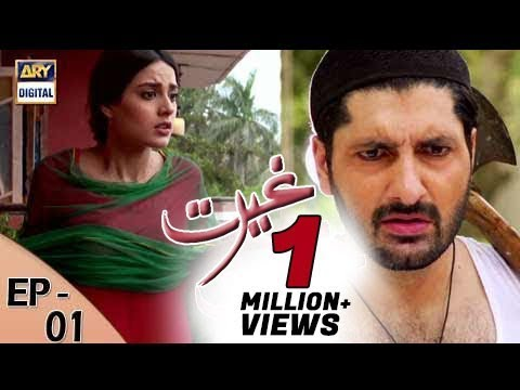 Ghairat Episode 01 - 24th July 2017 - ARY Digital Drama