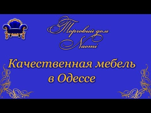 Стильная качественная мебель со склада в Одессе от производителя