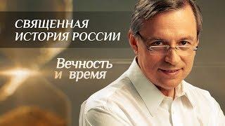 ВЕЧНОСТЬ И ВРЕМЯ. СВЯЩЕННАЯ ИСТОРИЯ РОССИИ