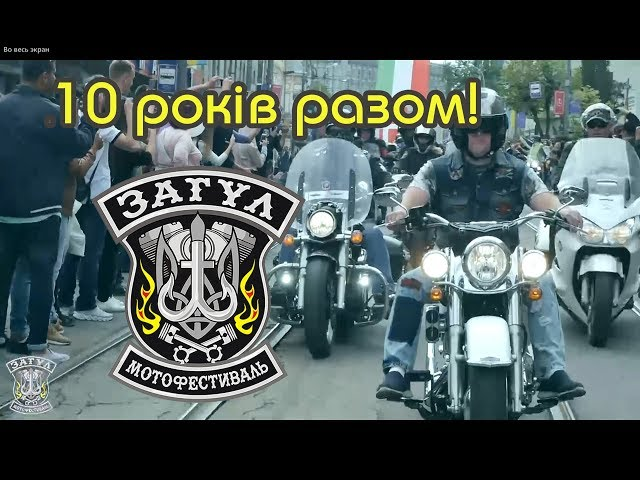 Мотофестиваль ЗАГУЛ, 10 років разом!