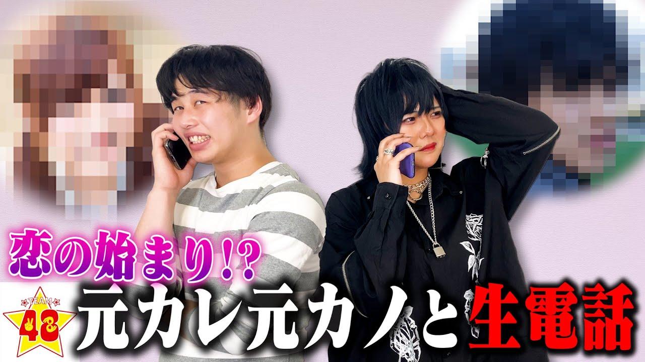 【罰ゲーム】元カノ&元彼に電話したら恋に発展しました!?