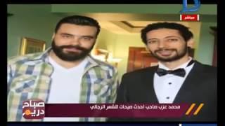 صباح دريم | «محمد عزب»..  فنان من أفضل مصففي الشعر الرجالي