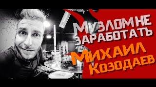 Музлом не заработать #10 - Михаил Козодаев (Noize MC)