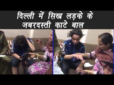 Sikh Boy's hair forcibly cut by goons in Rajouri Garden, Delhi | वनइंडिया हिंदी