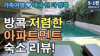 방콕 저렴한 가격 아파트먼트 호텔 소개!