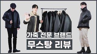 가죽 전문 브랜드가 만드는 무스탕 리뷰! (ft. 페이…