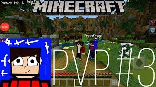 PVP В MINECRAFT Мини Игры #3