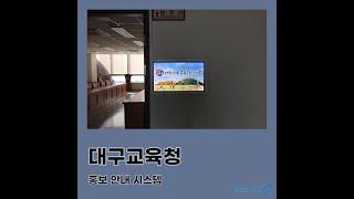 홍천 IPWALLRGB 스펙트럼 메뉴판업체 infofl…