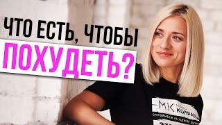 МАРИНА КОРПАН ЧТО И СКОЛЬКО ЕСТЬ, ЧТОБЫ ПОХУДЕТЬ? Упражнения оксисайз бодифлекс для похудения 16+
