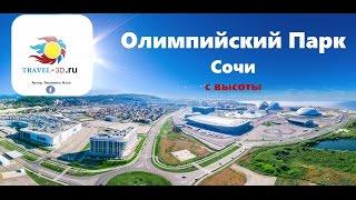 Олимпийский парк Сочи, Адлер Вид с Неба, Адлер, пляж, Прогулка по Адлеру,Трасса Формулы 1