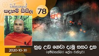 Shraddha 08-11-2020