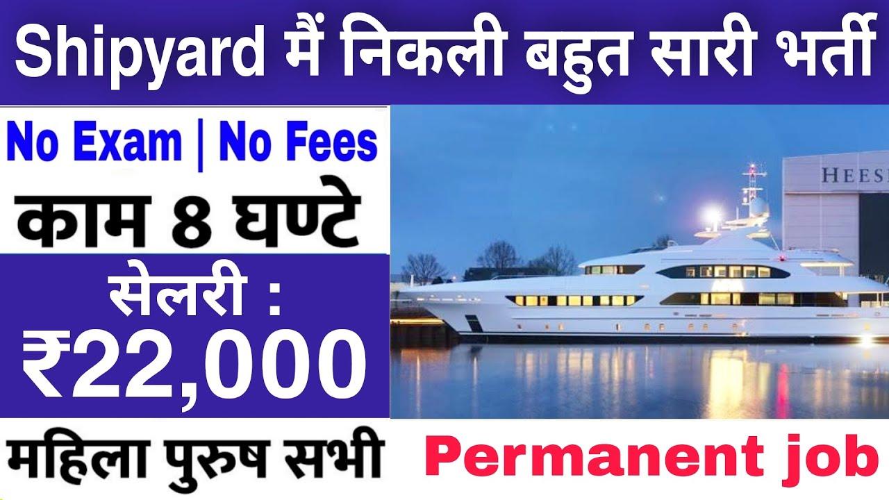 Shipyard मैं निकली भर्ती | Goa Shipyard limited recruitment 2021 | Goa Shipyard Job vacancy 2021