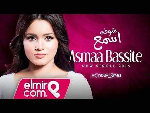 Asmaa Bassite - Chof Sma3   أسماء...