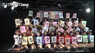 SUPER☆GiRLS スパガ☆Times (No.16) 2015.1.17配信 待望のスパガのオフィ...