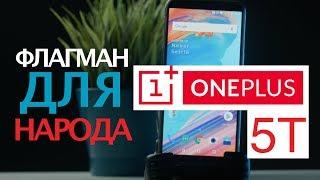 Обзор OnePlus 5T - ЛУЧШИЙ КИТАЙСКИЙ ФЛАГМАН 2017 ГОДА?!