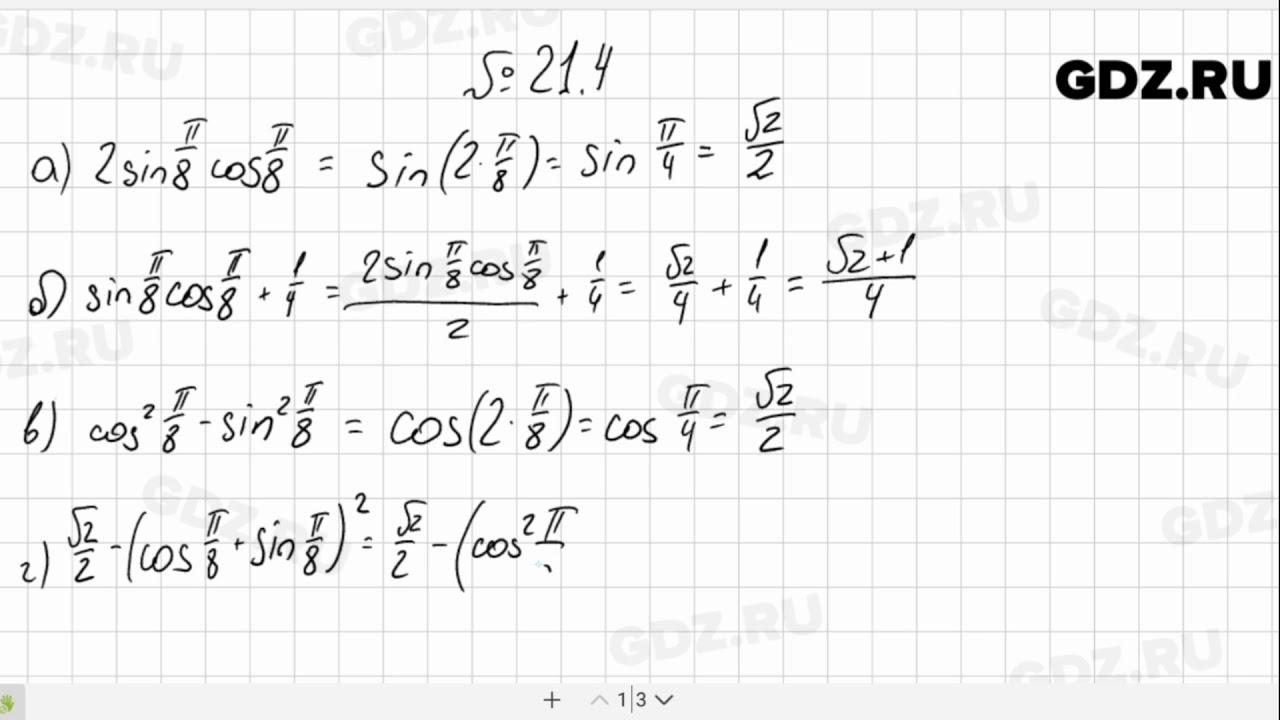 Алгебра гдз видео класс 10