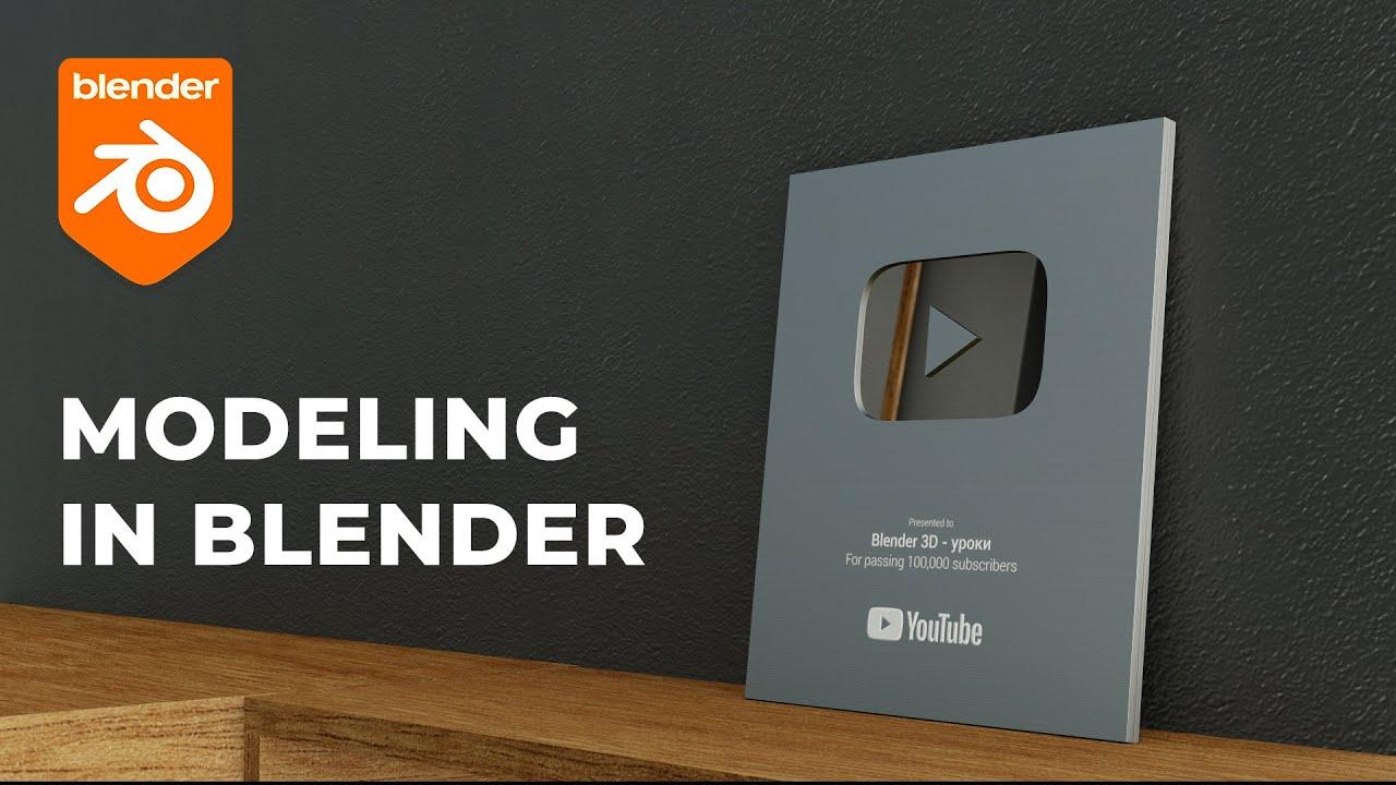 Серебряная кнопка YouTube в Blender