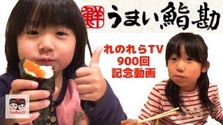 れのれらTV900動画目!久々の記念お寿司動画!今回は宮城発祥の「うまい...