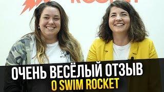 Анна Пахомова и Юлия Варульникова отзыв о Swim Rocket