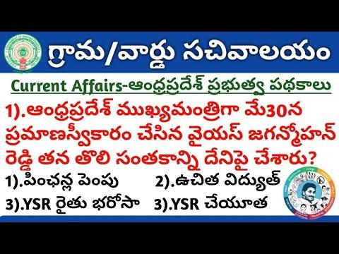 AP Grama/Ward Sachivalayam Recruitment 2019 Model Question Paper-20    Andhra Pradesh Govt Schemes