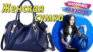 видео Как заказать сумки через плечо на алиэкспресс: виды сумок