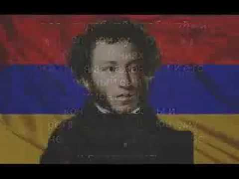 Пушкин про Армян (истинное правдо)