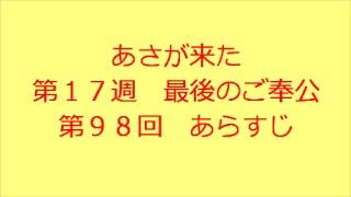 連続テレビ小説 あさが来た 第17週 最後のご奉公 第98回 あらすじで...