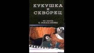 С Михалков Кукушка и скворец