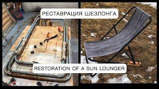 RESTORATION OF A SUN LOUNGER / РЕСТАВРАЦИЯ ШЕЗЛОНГА