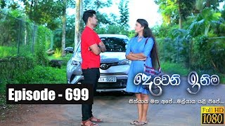 Deweni Inima | Episode 699 11th October 2019 Thumbnail