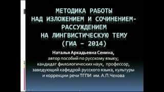Вебинар по русскому языку  ГИА 9  Методика работы с текстом при написании сжатого изложения  10 04 0