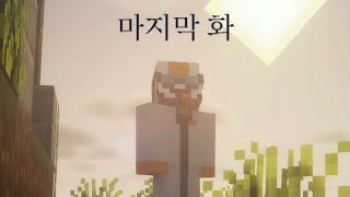 마인크래프트 애니메이션 마지막 화