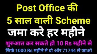 जमा किजिये हर महीने Post Office RD Account मे   Post Office 5 Years RD Account scheme   Maturity  