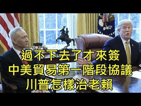 江峰:中美贸易战第一阶段协议签署,意味着中美冲突全面停火麽?中共反复不签到不得不签,到底是遇到了什麽过不去的坎儿?川普有什麽招数对付老赖?