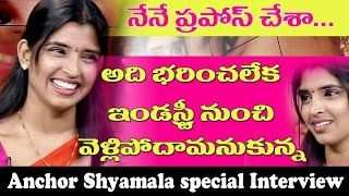 My Love Story Starts there : Anchor Shyamala | Interview | Oka Laila Kosam | Maa Voori Vanta | 10TV