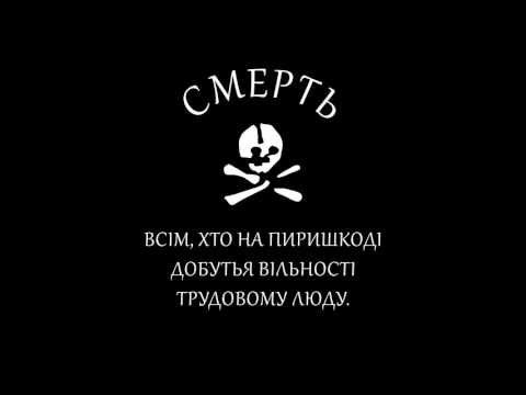 Mother Anarchy Loves Her Sons - Ukrainian Anarchist Song [Rock Version]