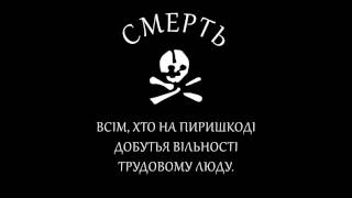 Mother Anarchy Loves Her Sons - Ukrainian Anarchist Song [Ro...