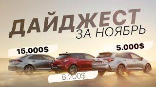 ТОП-Авто из США [подборка] НОЯБРЬ - Лучшие покупки авто - FACTUM / АВТО из США