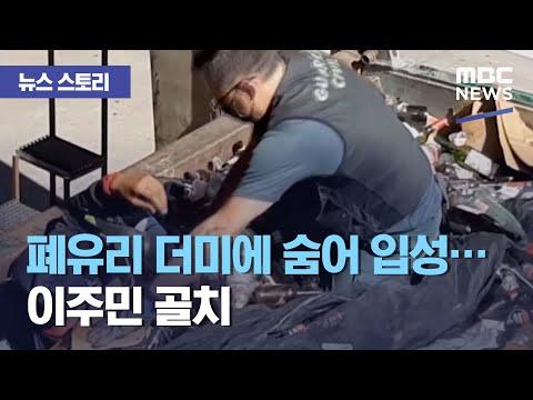 [뉴스 스토리] 폐유리 더미에 숨어 입성…이주민 골치 (2021.02.23/뉴스외전/MBC)
