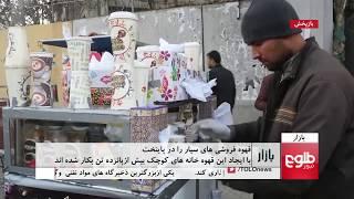 بازار: فعالیت قهوهفروشیهای سیار در شهر کابل
