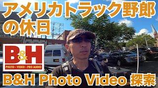 アメリカ長距離トラック運転手の休日 B&H Photo Video 探索 【Episode 121 撮影日 2020-6-29 & 7-2】