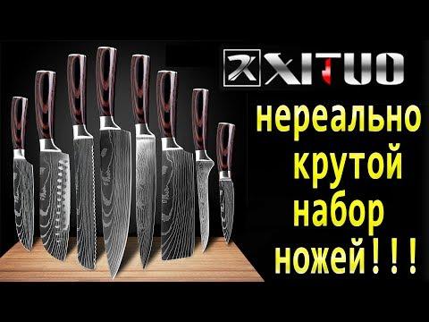 XITUO набор ножей 8 штук - лучший набор кухонных ножей из Китая!!!