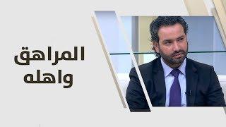 خليل الزيود - المراهق وأهله .. بين الحوار وحديث الطُرْشان