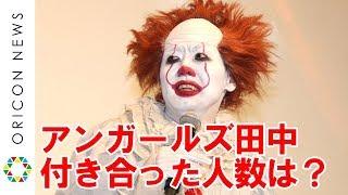 お笑いコンビ・アンガールズの田中卓志と現役高校生タレントの井上咲楽...