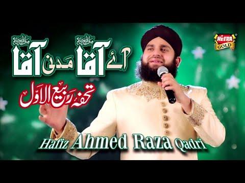 Hafiz Ahmed Raza Qadri - Aaye Aqa Madni Aqa - New Rabiulawal Naat 2017
