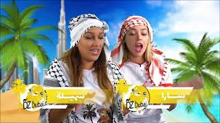 DZ in Dubai - Episode 8 (Teaser Officiel)