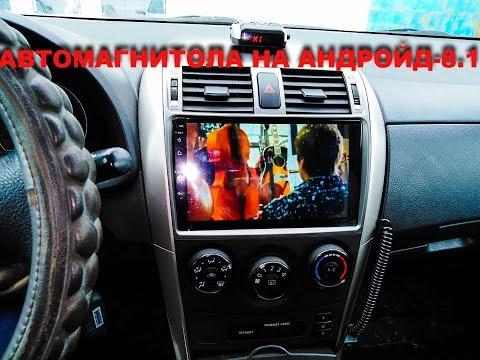 Магнитола с AliExpress для Toyota Corolla на Андройде 8.1 Обзор после двух месяцев эксплуатации.