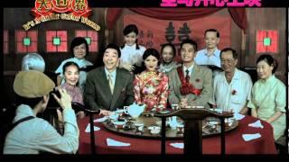 大世界 It's a Great Great World - Malaysia Trailer 11 August 2011