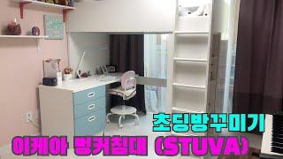 이케아 벙커침대 STUVA(스투바) + 책상(feat.…