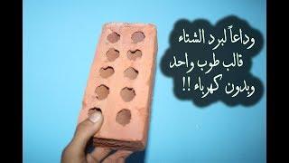 وداعا لبرد الشتاء - أمتلك دفاية مجانية بدون كهرباء :: من قالب طوب البناء !!
